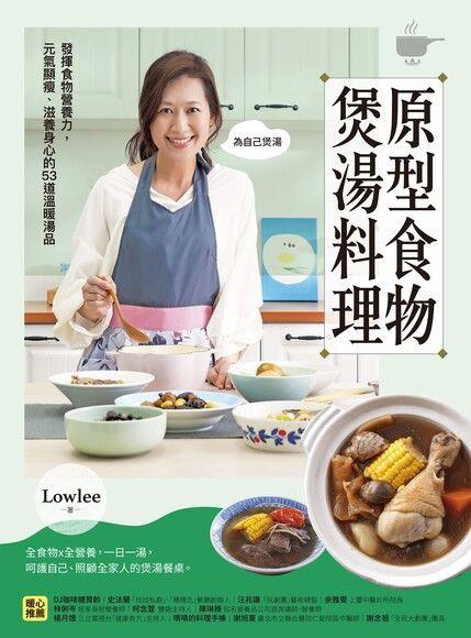 原型食物煲湯料理