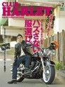 CLUB HARLEY 2018年7月號 Vol.216 【日文版】