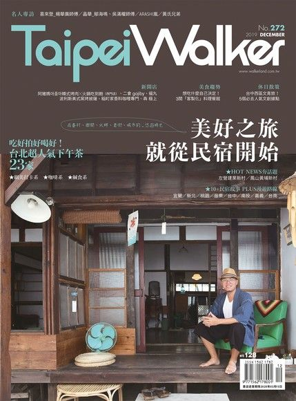 Taipei Walker Vol.272 2019年12月號