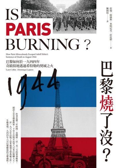 巴黎燒了沒?