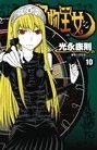 怪物王女(10)
