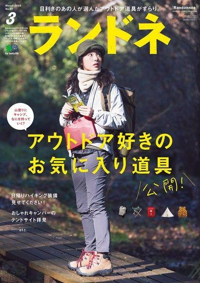 Randonn'ee 2018年3月號 No.97 【日文版】