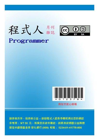 程式人(2013年8月)