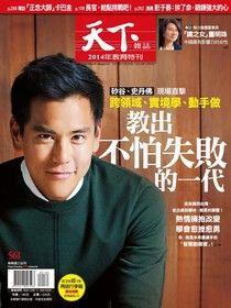 天下雜誌 第561期 2014/11/26