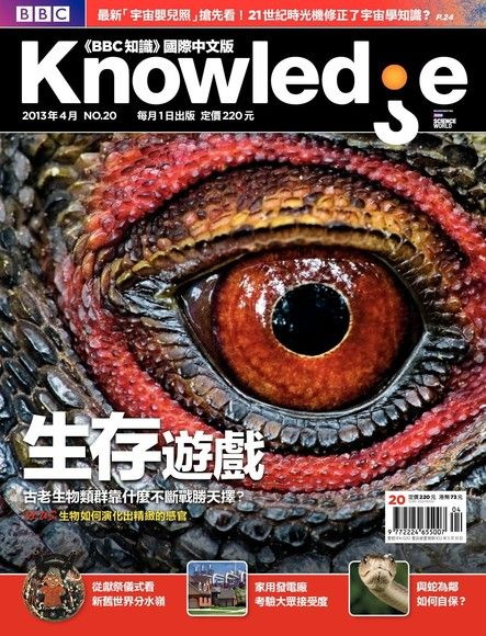 BBC知識 Knowledge 04月號/2013 第20期