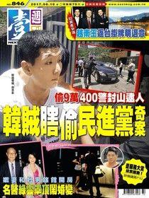 壹週刊 第846期 2017/08/10