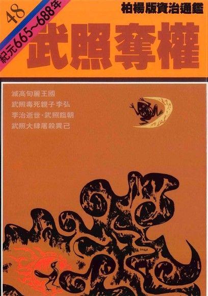 通鑑(48):武照奪權