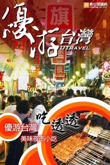 優游台灣吃透透