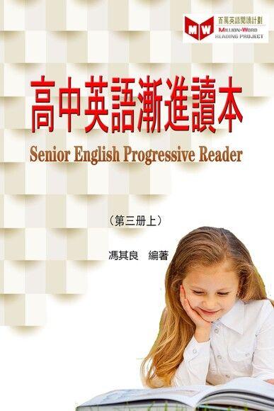 高中英語漸進讀本(第三冊上)