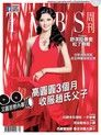 TVBS周刊 第763期