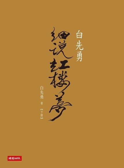 白先勇細說紅樓夢(下冊)