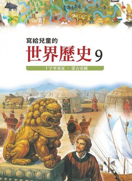 寫給兒童的世界歷史9——十字軍東征.蒙古帝國