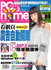 PC home 電腦家庭 02月號/2004 第097期