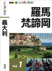 義大利─羅馬與梵諦岡
