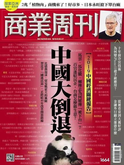 商業周刊 第1664期 2019/10/02
