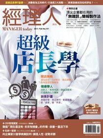 經理人月刊 02月號/2017 第147期