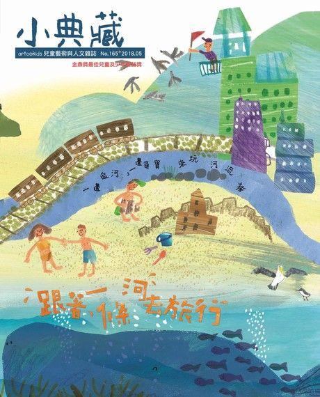 小典藏ArtcoKids 05月號/2018 第165期