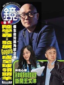 鏡週刊 第109期 2018/10/31