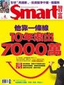 Smart 智富 04月號/2017 第224期