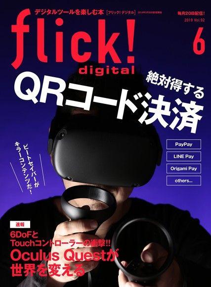 flick! 2019年6月號 Vol.92 【日文版】