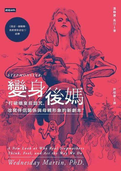 變身後媽:打破壞皇后詛咒,改寫伴侶關係與母親形象的新劇本