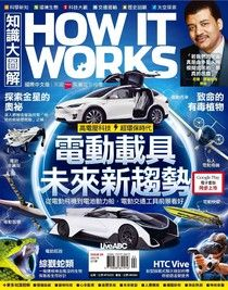 HOW IT WORKS知識大圖解國際中文版 02月號/2017 第29期