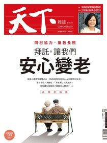 天下雜誌 第639期 2018/01/03