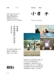 小日子享生活誌4月號/2017第60期