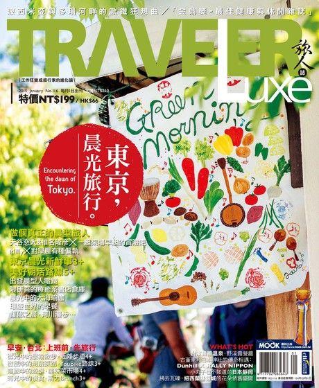 TRAVELER luxe旅人誌 01月號/2015 第116期