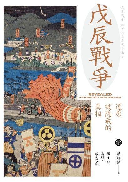 戊辰戰爭【上下冊合集】