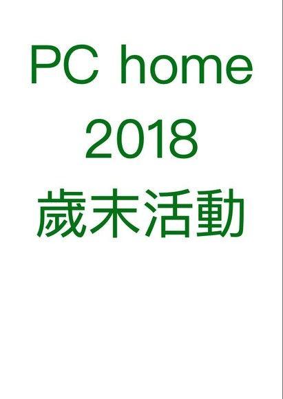 PC home電腦家庭 2018一年期12本【活動用】