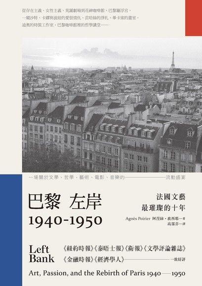 巴黎左岸1940-1950