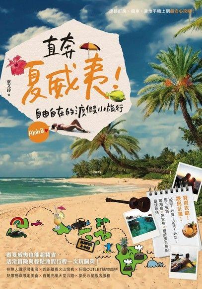 直奔夏威夷!自由自在的渡假小旅行