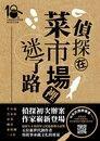 偵探在菜市場裡迷了路(第十八屆台灣推理作家協會徵文獎作品集)