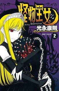 怪物王女(2)