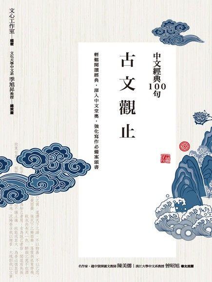 中文經典100句:古文觀止