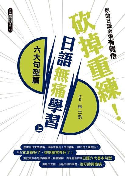 砍掉重練!日語無痛學習(上)六大句型篇