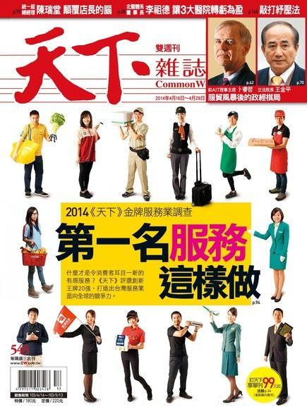 天下雜誌 第545期 2014/04/16