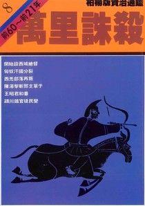 通鑑(8):萬里誅殺