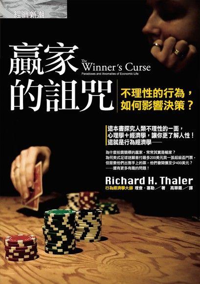 贏家的詛咒: 不理性的行為,如何影響決策?