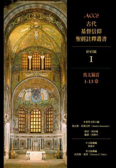 ACCS新約篇馬太福音1-13章(數位典藏版)