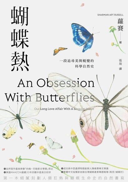蝴蝶熱:一段追尋美與蛻變的科學自然史