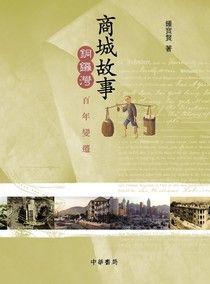 商城故事:銅鑼灣百年變遷