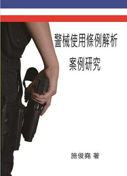 警械使用條例解析案例研究
