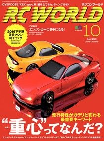 RC WORLD 2016年10月號 No.250【日文版】