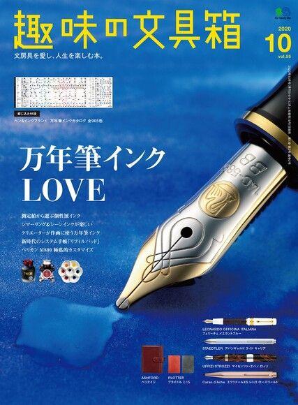 趣味的文具箱 Vol.55 【日文版】