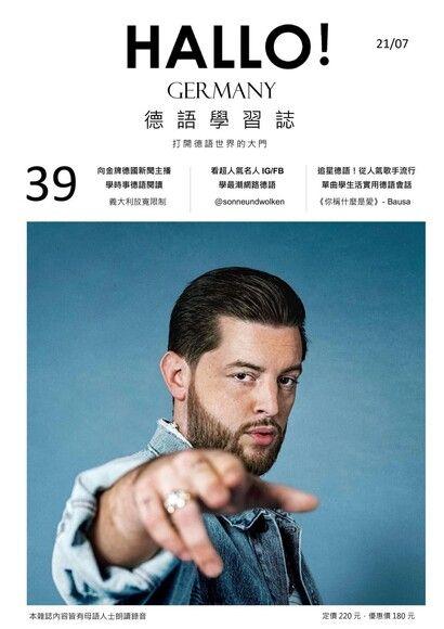 HALLO!Germany德語學習誌 07月號/2021 第39期
