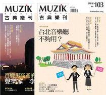 MUZIK古典樂刊 11月號/2015 第103期