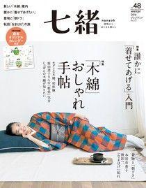 七緒 2016年冬季號 Vol.48 【日文版】
