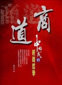 商道:中國式的經商哲學